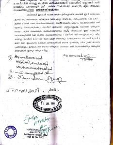 Govt of Kerala order allowing temple entry 2
