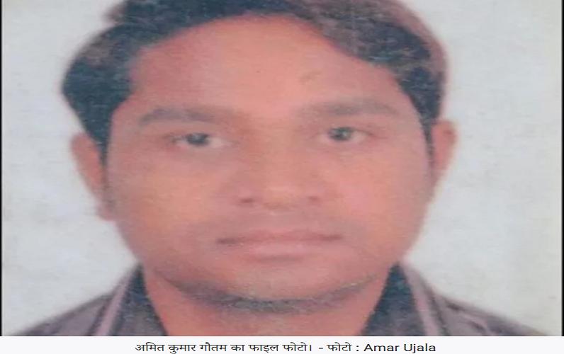 Amit Gautam