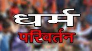 conversion-forced-islam-Uttar-pradesh